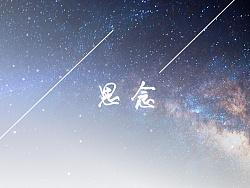 思念 by yuxiao1671
