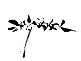 2017手写字体-敢爱敢恨系列