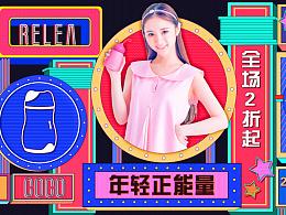 唯品会-双11-relea