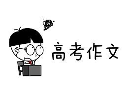 小明漫画——作文写得好,高考没烦恼
