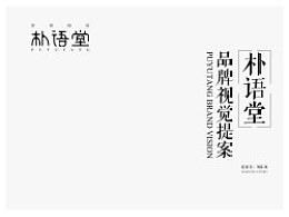 朴语堂标志提案
