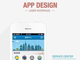 物业服务平台APP界面设计