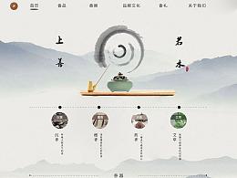 檀香网站设计