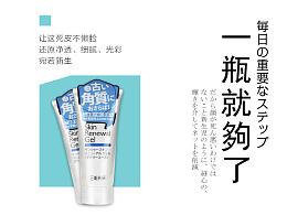 日式化妆品页面