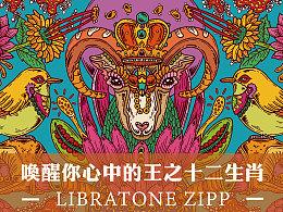 唤醒心中的王之十二生肖-LIBRATONE ZIPP