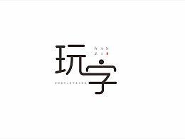 近期字体作品集合