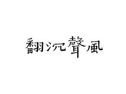 Hiii Typography 2014  参赛作品 | 玹体|