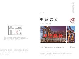 高考艺术培训学校宣传册