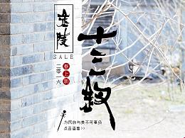 复古风格中国风民族风服饰淘宝首页海报集锦