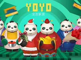YOYO延展设计方案