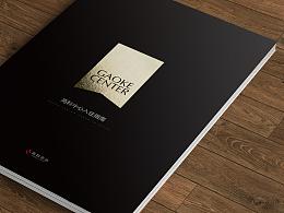 地产物业画册