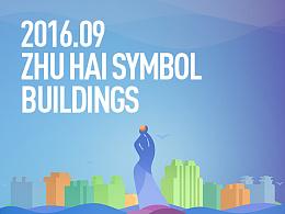 珠海标志性建筑插画设计