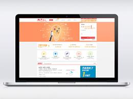外包项目-信贷网页设计
