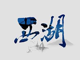 5.1辑二手写书法字体(字以为是)