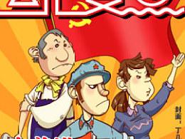 封面图--漫友手机杂志