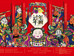 年画过年-北京恭王府年画展形象设计