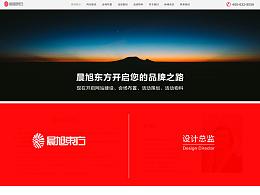 公司网页宣传