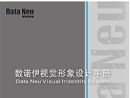 数诺伊信息科技公司 VI手册
