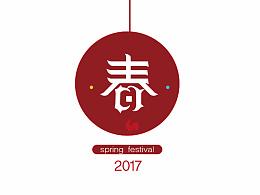 新年快乐2017第一发