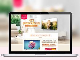 413家庭娱乐节 家装节康佳家电 电器首页 聚划算 品牌团活动海报页面电器城 平板电视