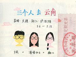 三个人去云南了