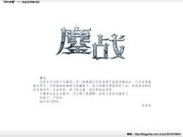 """""""字作多情""""---刘兵克字体日记(第三十四期)"""