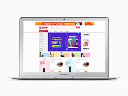 首页/电子商务网站/PC官网/企业/网站建设/网页设计