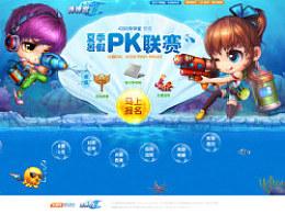PK选秀 游戏专题