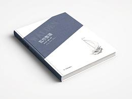 瓦尔登湖书籍设计