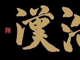 有声浩汉复刻板 应浩汉文化浩汉机构  H&Mark韓茲設計Dc.草逸社出品视觉系的纯手书墨象运动