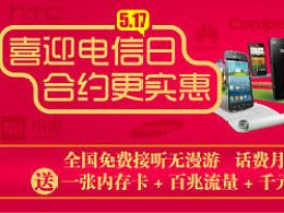 辽宁电信517电信日天猫旗舰店网站美化