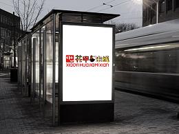花甲米线品牌LOGO