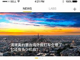 好奇心日报redesign