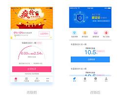 理财app redesign
