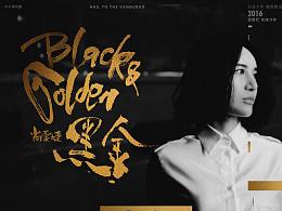 尚雯婕2016新专辑BLACK&GOLDEN字体创想