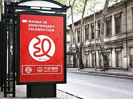 "万达""Wonder"",30周年庆典"