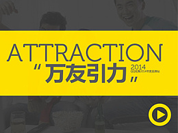 QQ炫舞2014年主题品牌站