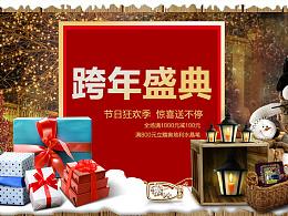 珠宝圣诞节情人节新年页面