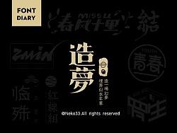 NEKO33   造梦字体集 by NEKO_33
