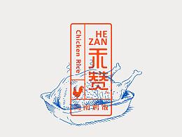 禾赞海南鸡饭VI