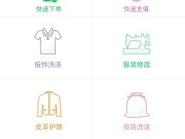 依库洗app界面设计