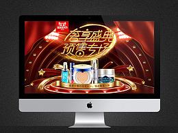 天猫淘宝美妆类目化妆品双十一预售海报2016