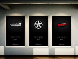 大众奥迪A7创意海报提案