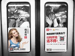 地铁车门广告