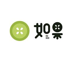 如果食品 食品 零食 标志设计 LOGO 品牌