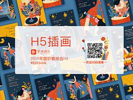 H5插画 虾米音乐年度听歌报告Redesign