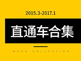2015-2017 | 童装直通车作品合集