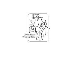 『四海鲸骑』人物名 / 时愿寺封 / 字体设计