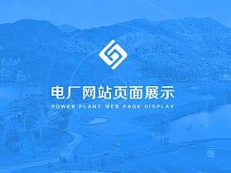 国电滦电网站改版
