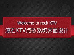 滚石KTV点歌系统界面设计